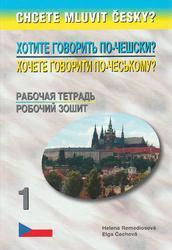 ХОТИТЕ ГОВОРИТЬ  ПО-ЧЕШСКИ? - Рабочая тетрадь 1 / Workbook 1