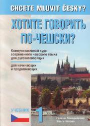 ХОТИТЕ ГОВОРИТЬ  ПО-ЧЕШСКИ? - Учебник 1 / Textbook 1