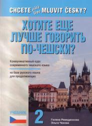 Chcete mluvit česky? - Učebnice 2 / Учебник 2